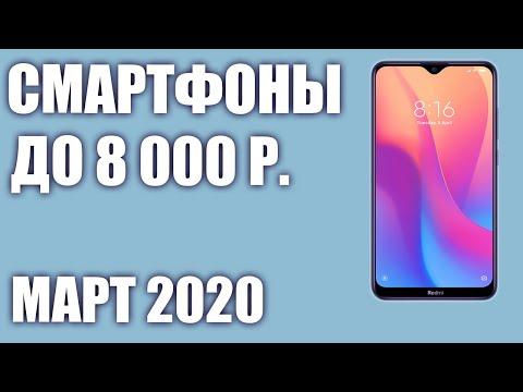 ТОП—8.👑 Лучшие смартфоны до 8000 рублей. Март 2020 года. Рейтинг!