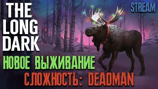 СЛОЖНОСТЬ: DEADMAN #8 ► THE LONG DARK ► ХАРДКОРНОЕ ВЫЖИВАНИЕ