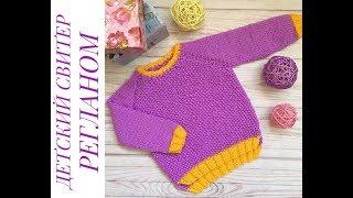 Детский свитер регланом снизу с ростком для начинающих