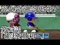 【パワプロ2014】弱小校が神奈川を制す! 第85話「確実な勝利へ」【うか】