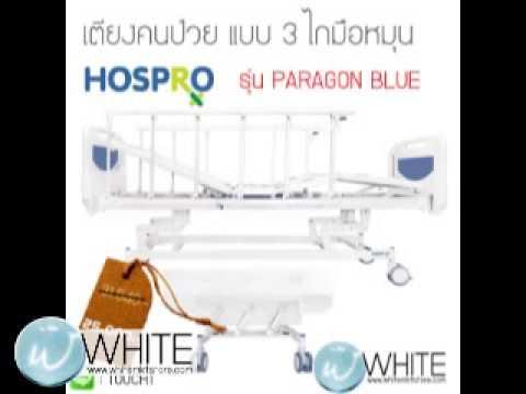 เตียงผู้ป่วยแบบ 3 ไกมือหมุน รุ่น PARAGON BLUE by HOSPRO (PARAGON BLUE by WhiteMKT