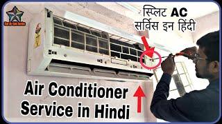 Air Conditioner Service in Hindi | Split AC Indoor Unit Wet Service |