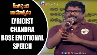 Lyricist Chandra Bose Emotional Speech @Rangast...
