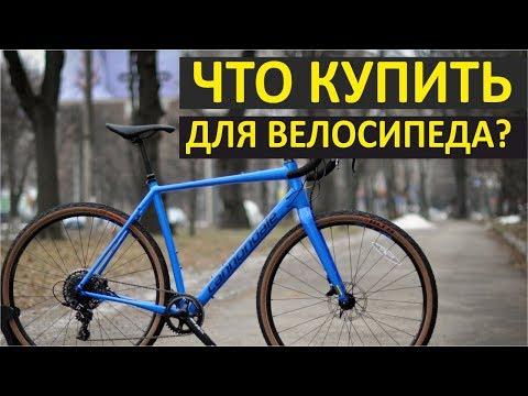 Что купить к велосипеду? 10 товаров для велосипеда, которые стоит купить