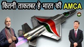 कितनी POWERFUL हे भारत की FGFA AMCA और कब AIR FORCE में शामिल होगा ?INDIA RUSSIA FGFA LATEST NEWS