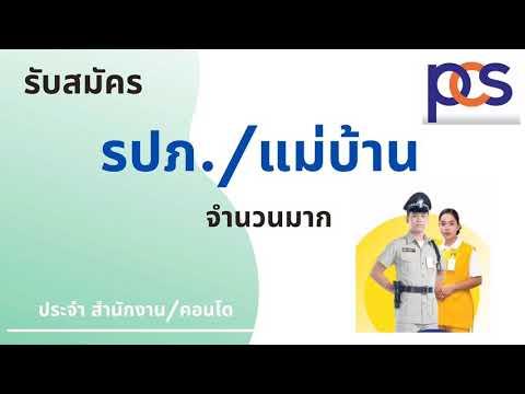 PCSรับสมัคร รปภ และ แม่บ้าน หลายอัตรา / หางาน สมัครงาน 01/09/63