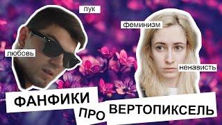 Мои отношения с Nixelpixel | ФАНФИКИ И ШИППЕРИНГ
