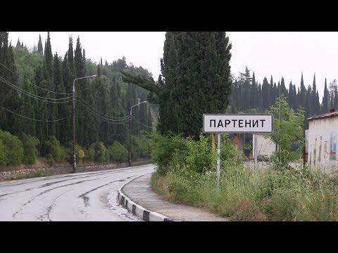 Крым - сезон 2015г. Партенит.