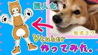 ウチの柴犬ミクを擬人化してVtuberを作ってみた。新チャンネル「バーチャルミクちゃんねる」(元サブチャンネル)のURLは説明欄へ