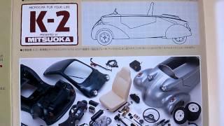 光岡マイクロカー K-1 MITSUOKA MICROCAR FACTORY K-1の初期の頃のカタ...