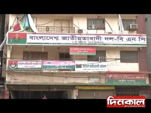 www.dinkalonline.net | BNP's Nayapaltan office, Dhaka | 04, April 2015 |