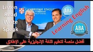 تحدث الانجليزية كما لم تفعل أبدا Speak English with AbaEnglish