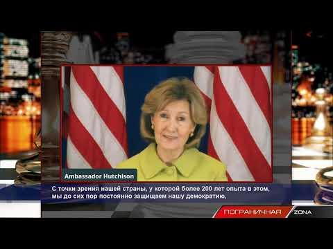 Посол США в НАТО: НАТО в Грузии и Украине теперь будет больше. Пограничная ZONA автор Егор Куроптев