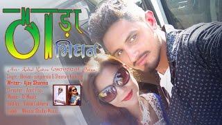 Latest Haryanvi Song 2017 || Thada Bhigan  || Singer - Bhawani Nagalmala & Sheenam Katholic