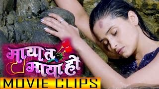 Maya Ta Maya Ho - Nepali Movie Clips || Nikhil Upreti, Sanchita Luitel || Comedy Movie Clip