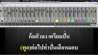 เพลง T26 โบกโบ๊กโบก (คาราโอเกะ)