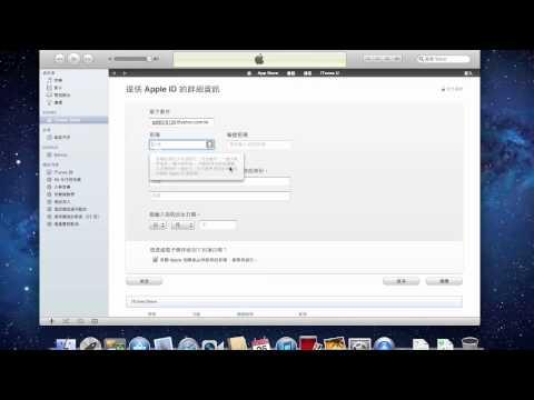 申請Apple ID 教學 - YouTube
