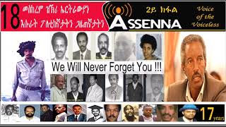 VOICE OF ASSENNA: ዝኽሪ 17 ዓመት ማእሰርቲ ፖለቲከኛታትን ጋዜጠኛታትን ኤርትራ - 2ይ ክፋል - September 18, 2018