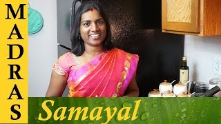 Madras Samayal - Welcome to the Channel