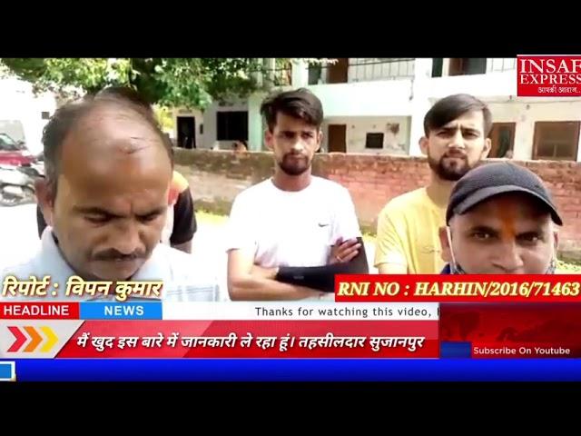 स्थानीय लोगों ने ज़मीनी विवाद को ले कर कानूनगो पर लगाये आरोप@vipan kumar #insafexpress#themidlandnews