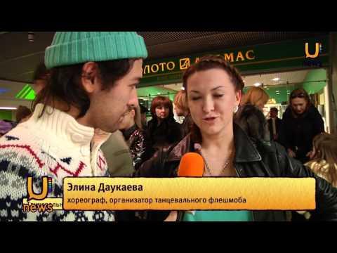 Танцевальный флешмоб 8 марта в ТК Центральный