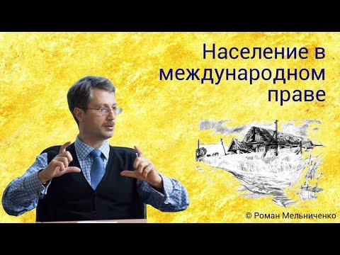 Население в международном праве (стрим от Мельниченко)