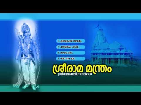 ശ്രീരാമ  മന്ത്രം   Sree Rama Manthram   Hindu Devotional Songs Malayalam   Sree Rama Audio Jukebox