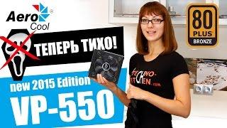 Aerocool VP-550 new 2015 Edition - дуже рідкісний випадок!