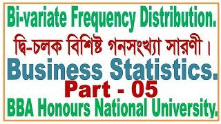 Bi-variate Frequency Distribution, Business Statistics, Bangla Tutorial Part- 5