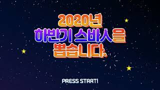 2020 SBA 하반기 신입공채 모집! (feat.채용게임)