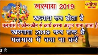 खरमास कब होता है, खरमास 2019 कब से कब तक है   Malmas Kharmas Start and End Date 2019    Ayodhya live