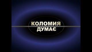 Ток-шоу «Коломия думає». «Коломия - Арт» (17.05.18)