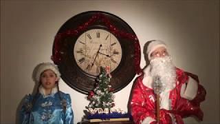Дед Мороз и Снегурочка.Пародия на фильм
