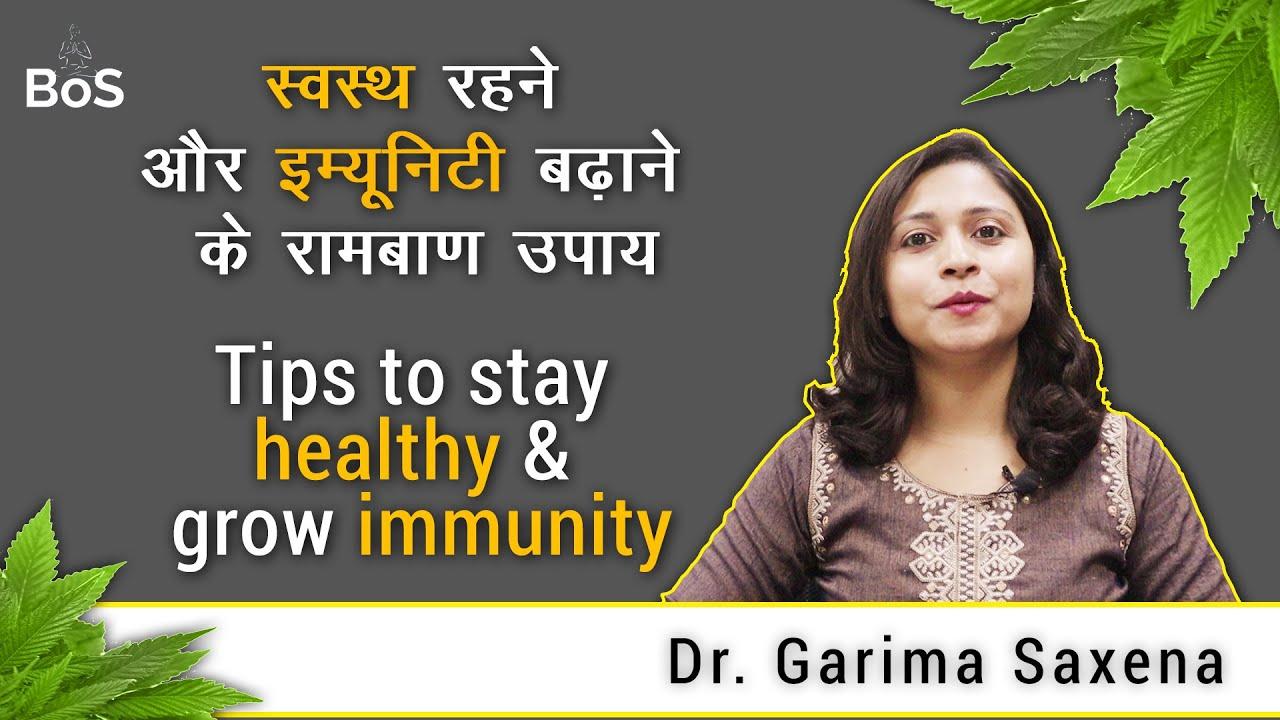 Tips to stay healthy & grow immunity | स्वस्थ रहने और इम्युनिटी बढ़ाने के रामबाण उपाए - Dr. Garim