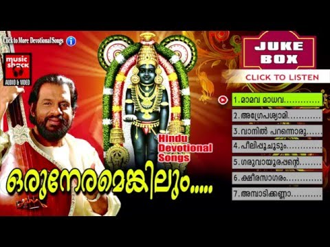 Vishu Songs Malayalam | ഒരുനേരമെങ്കിലും | Guruvayoorappan Devotional Songs | Hindu Devotional Songs