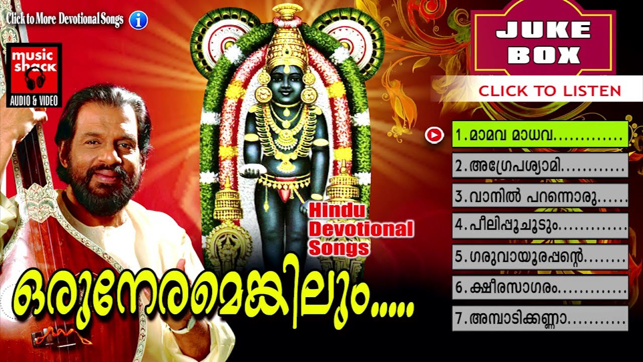 Free Malayalam Devotional Songs Download MP3