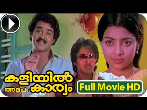 Kaliyil Alpam Karyam - Malayalam Full Movie Official [HD]