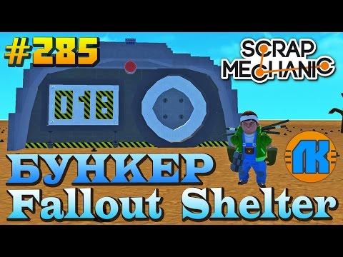 ПОДЗЕМНЫЙ БУНКЕР Fallout Shelter в Scrap Mechanic \ СКАЧАТЬ СКРАП МЕХАНИК !!!