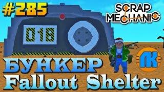 МУЛЬТИК ПРО БУНКЕР Fallout Shelter \ GAME Scrap Mechanic \ FREE DOWNLOAD \ СКАЧАТЬ СКРАП МЕХАНИК !!!