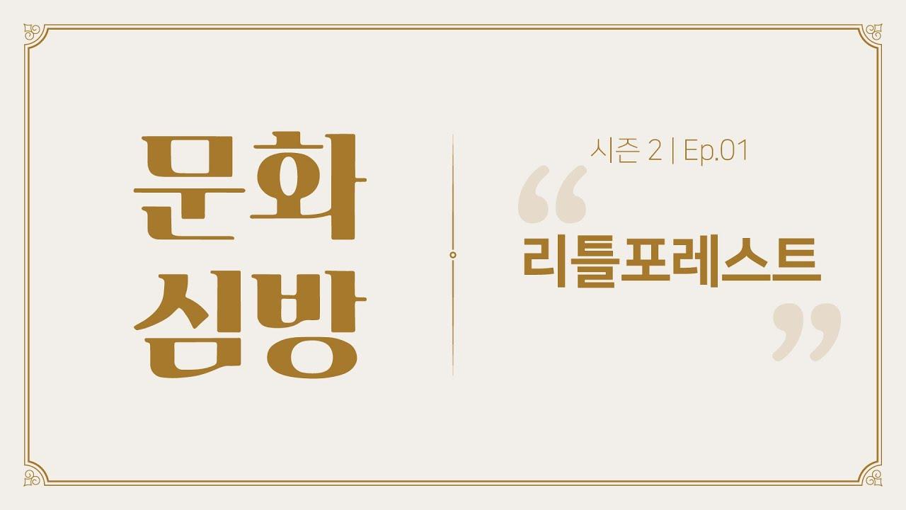 문화심방 시즌2 | Ep.01 | 리틀포레스트 - 1부