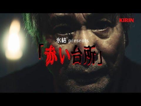 稲川淳二が語る恐怖のレシピ動画『赤い台所』公開 『キリン氷結』WEBムービー