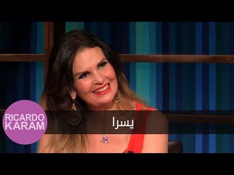 Maa Ricardo Karam - Yousra | مع ريكاردو كرم - يسرا