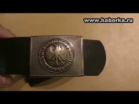 ХАБОРКА.РУ - Ремень кожаный Бундесвера, с пряжкой (Германия) - YouTube