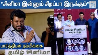 parthiepan-funny-speech-at-tamil-cinema-varalaru-book-release-function-hindu-tamil-thisai
