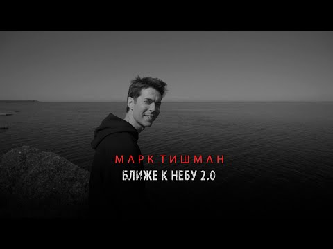 (12+) Марк Тишман - Ближе к небу 2.0 (Official mood video   Премьера видео 2020)