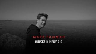 Смотреть клип Марк Тишман - Ближе К Небу 2.0
