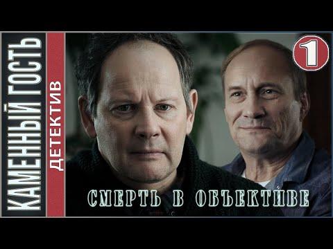 Смерть в объективе. Каменный гость (2020). 1 серия. Детектив, премьера.
