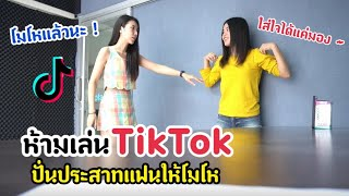 ห้ามเล่น Tiktok ...ขัดขวางแฟนไม่ให้เล่น Tiktok | MJ Special
