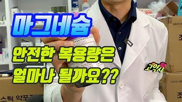 마그네슘의 안전한 복용량 그리고 권장 마그네슘 복용량이 체내 흡수되는 양 기준일까요?