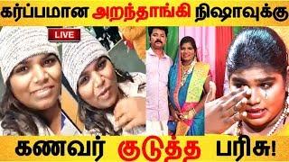 கர்ப்பமான அறந்தாங்கி நிஷாவுக்கு கணவர் குடுத்த பரிசு!    Tamil Cinema News   Kollywood Latest